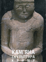 Kyiv, Rodovid, 2006. 53 pages.