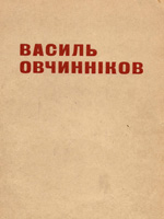Kharkiv, Ruh, 1932. 46 pages.