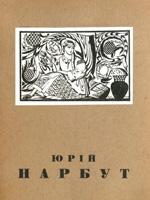 Lviv-Krakow, 1943. 65 pages.