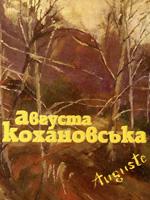 Chernivtsi, Bukrek, 2013. 60 pages.