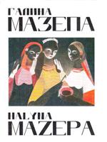 Munchen, Ukrainian Free University, 1982. 192 pages.
