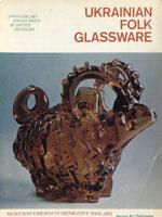 Leningrad, Aurora Art Publishers, 1975. 42 pages.