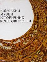 Kyiv, Mistectvo, 1974. 193 pages.