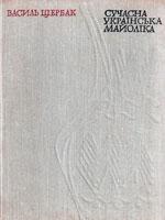 Kyiv, Naukova dumka, 1974. 192 pages.